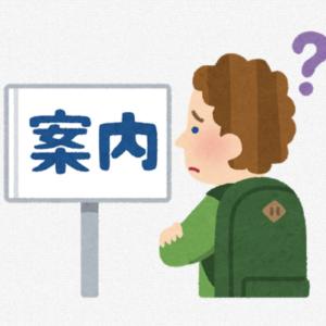 【現地採用】語学力なしでも就職できるけど、めちゃくちゃ苦労しますよ