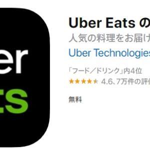ウーバーイーツ(Uber Eats)を福岡・博多区で使ってみた【使い方・エリア】