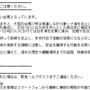 自動車保険会社から、台風についての注意喚起メール