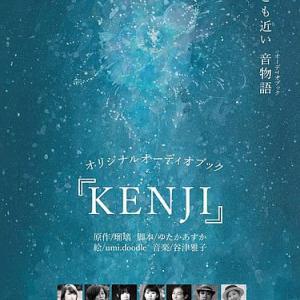 『Kenji』-天国にもっとも近い音物語(オーディオブック)が聴きたいから
