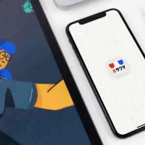 ラクマアプリで会員登録する方法のまとめ【iOS/2020年版】