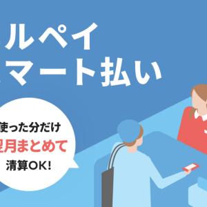 【メルカリ】メルペイスマート払いを使えるように設定変更する方法