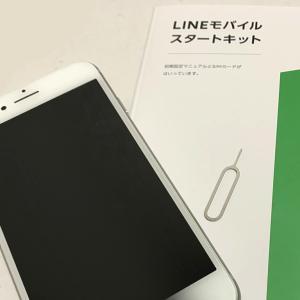 SIMフリーiPhoneにLINEモバイルSIMをセットして初期設定する方法