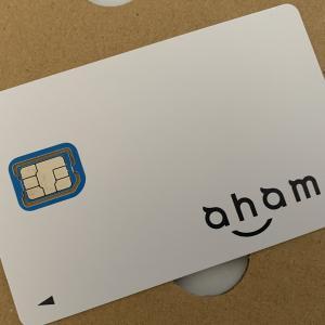 ahamoの開通手続きとプロファイルやSIMセットについてのまとめ(iPhone版)