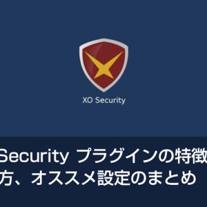 XO Security – ログインURL変更や投稿者アーカイブの無効化もできるWordPressプラグインの使い方まとめ
