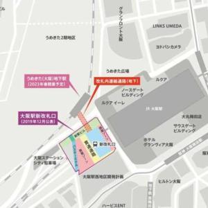 【JR西日本・南海】うめきた新駅、『大阪駅』の一部として開業へ・・・