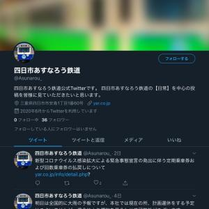 【近鉄・四日市あすなろう鉄道】偽Twitterアカウント騒動、近鉄・能勢電鉄に続き今度は四日市あすなろう鉄道で。