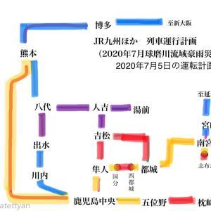 【JR九州】列車運行計画(2020年7月5日:肥薩線ほか)