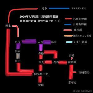 【JR九州ほか】列車運行計画(7月6日:鹿児島・熊本南部エリア)