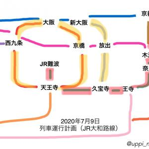 【JR大和路線・おおさか東線】大和路線、7月9日始発から運転見合わせに。