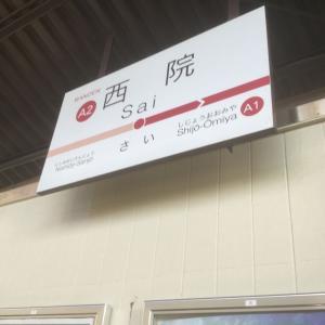 【駅に行ってみた】阪急京都線・京福電鉄:西院駅