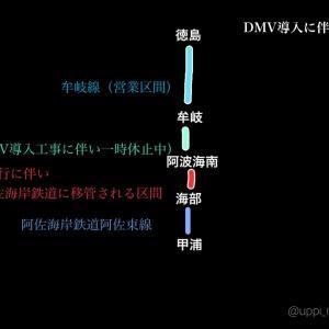 【JR四国・阿佐海岸鉄道】DMV移管は近い・・・、牟岐線阿波海南〜海部間が阿佐海岸鉄道に移管へ。