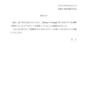 【近鉄】Twitter偽アカウント事件、近鉄本社が3回目の公式発表・・・