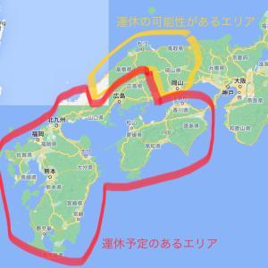 【JR西日本・四国・九州】台風10号:列車運行計画(第2報)