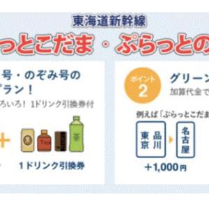 【JR東海】「ぷらっと『のぞみ』!?」、JR東海ツアーズが『のぞみ』専用の乗車券プランを開設。