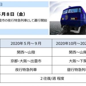 【JR西日本】現代に蘇りし「1025・1026レ・しおじ」!? ウエストエクスプレス銀河、山陽本線横断特急に。
