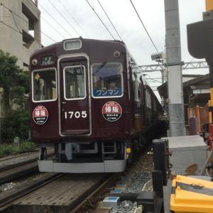 【能勢電鉄】イベントHM「阪急550形帰阪記念」