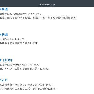 【近鉄】なんと本物! 「Twitter公式アカウント」が開設