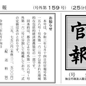 【史上最大?】1セット125冊の『官報』。