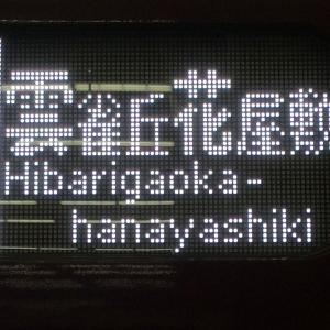 【阪急】ローマ字表記が「2段」表示も、『コウペンちゃん号』運転開始。