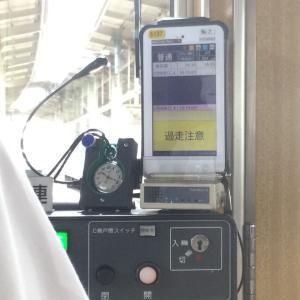 【能勢電鉄】「GPSトレインナビ」、2両編成からは消滅へ。