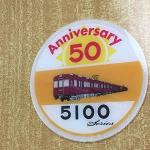 【阪急宝塚線・能勢電鉄】5100系デビュー50周年記念