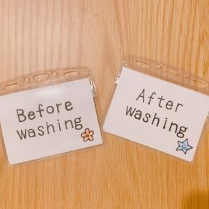 これ、洗ったやつ?家事をスムーズにしたい!共働き夫婦、こんなもの作って見ました。