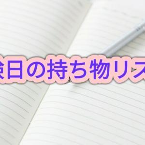【小学校受験】試験日(選考日)当日に持って行くもの