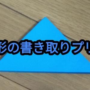 【小学校受験】三角形の書き取り無料プリント