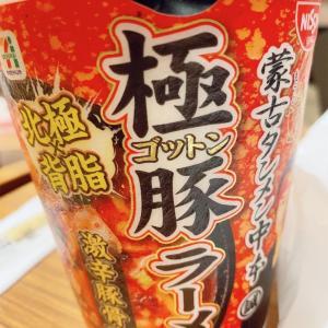 【カップ麺】蒙古タンメン極豚ラーメン食べてみた!