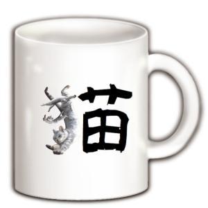 猫文字2ワンポイント マグカップ(ホワイト)