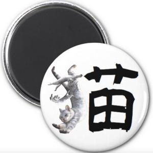 Kanji Cat マグネット