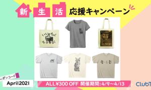 clubT新生活応援セールで全品300円OFF!