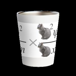 シュレーディンガーの猫・サーモタンブラー