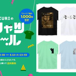 SUZURIのTシャツセール開催!