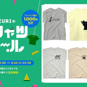 SUZURI Tシャツセール開催中!