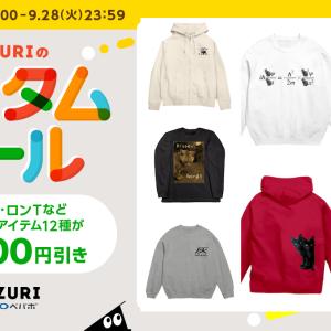 SUZURIのオータムセール開催!