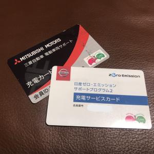 充電カードの解約 お世話になりました〜