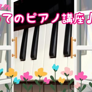 【初めてのピアノ講座♪】初心者が独学でピアノが弾けるようになる!