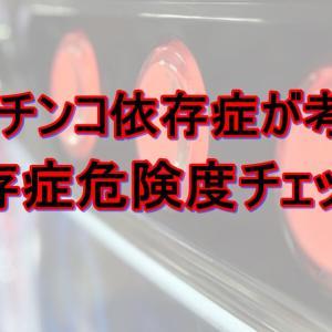元パチンコ依存症が考えるギャンブル依存症危険度チェック!【実体験ベース】