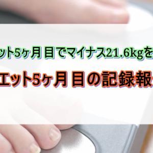 ダイエット開始から5ヵ月でマイナス21.6kgを達成!ダイエット5月目の結果報告!