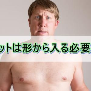 体重100kg(3ケタ)からダイエットを始める人は形から入らなくても大丈夫です。