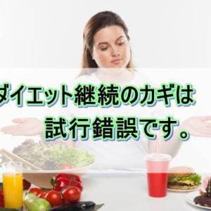 ダイエットは継続のカギは試行錯誤の連続です。自分に合うダイエット方法を見つけよう。