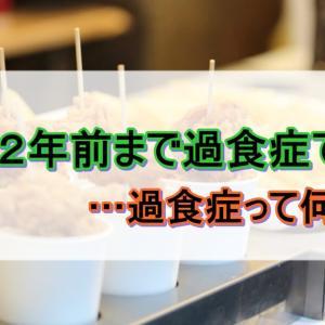 【体験談】体重3ケタだった時、実は過食症でした。…過食症って何!?