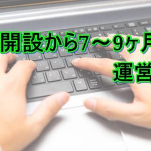 【ブログ運営】ブログ開設から7~9ヵ月目の運営報告と振り返り!