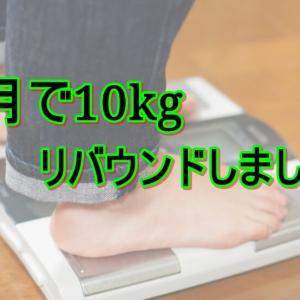【ダイエット失敗】3ヶ月で約10kgのリバウンドをしてしまいました…。