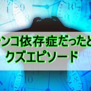 【経験談】ギャンブル依存症だった時のクズエピソード