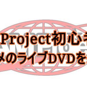 JAM Project初心者におすすめのライブDVDは?ファン歴13年の男が紹介します!