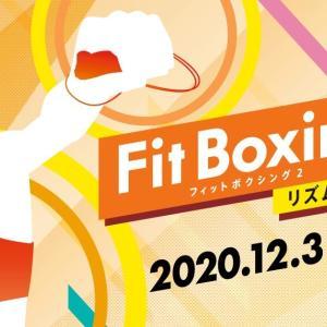 ついにフィットボクシング2が発売決定!変更点や値段・効果を紹介します!