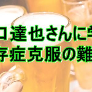 山口達也さんの飲酒運転事件から学ぶ、依存症克服の難しさ